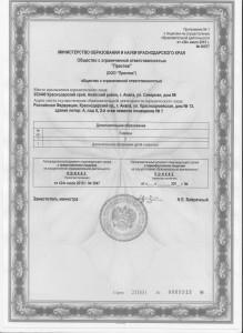 лицензия прил1